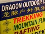 Dragon Outdoor Club (P) Ltd.